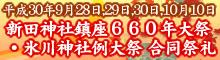 平成30年新田神社鎮座660年大祭・氷川神社例大祭 合同祭礼